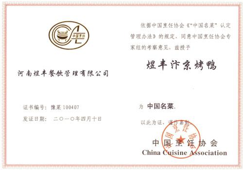 修改版2010中国名菜.jpg