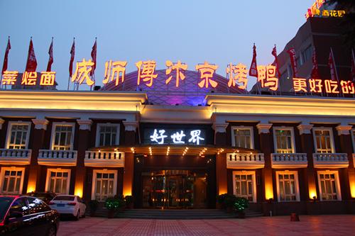成师傅汴京烤鸭——以做事的方式做红海中的那片独特蓝