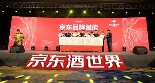 河南三年开店5000家 京东品牌赋能 共建酒世界连锁平台